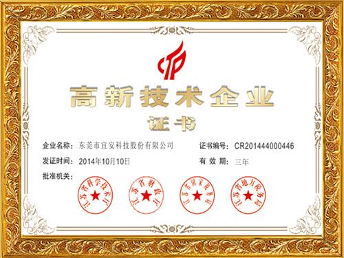 宜安科技-高新技术企业