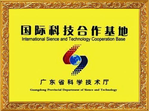 宜安科技-国际科技合作基地