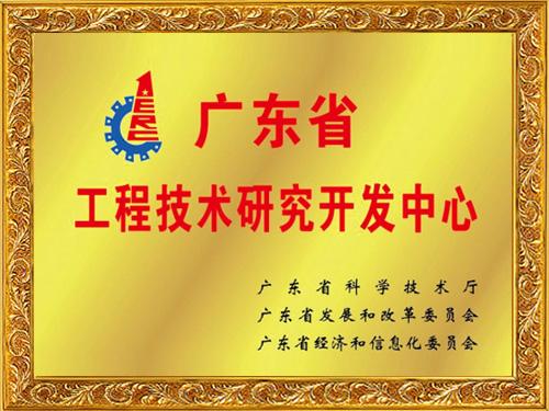 宜安科技-广东省工程技术研究开发中心