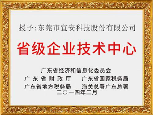宜安科技-省级企业技术中心