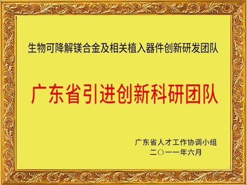 宜安科技-广东省引进创新科研团队