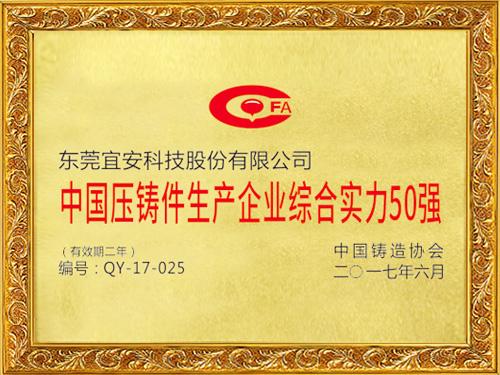 宜安科技-中国压铸件生产 企业综合实力50强