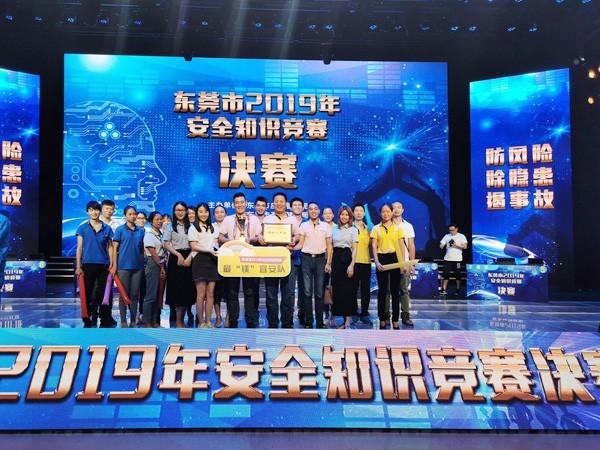 宜安科技-安全知识竞赛