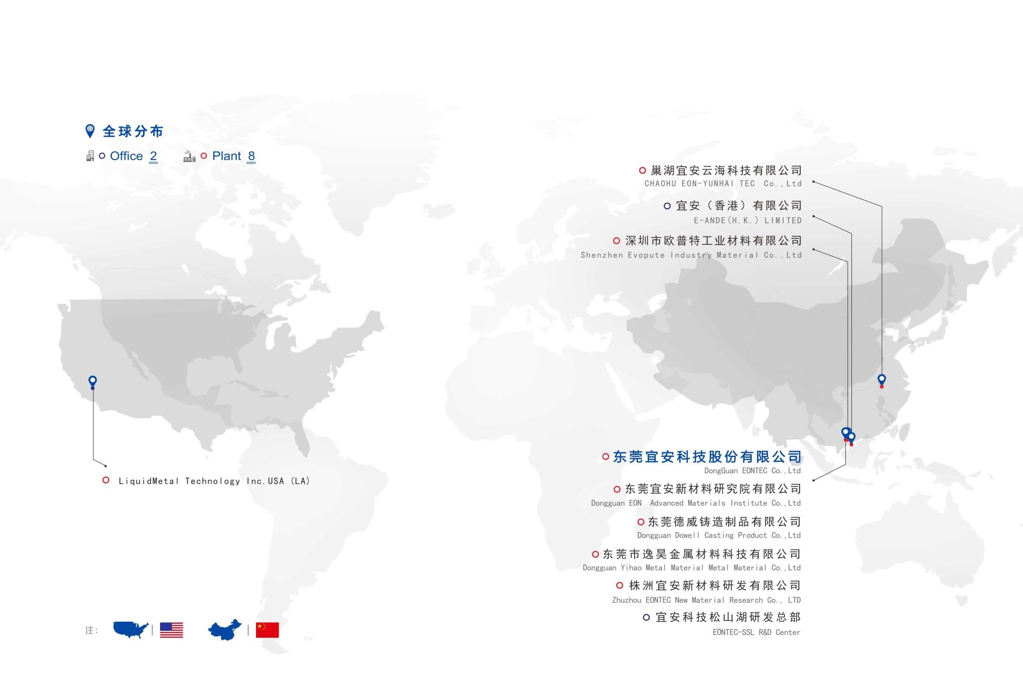 宜安子公司分布图