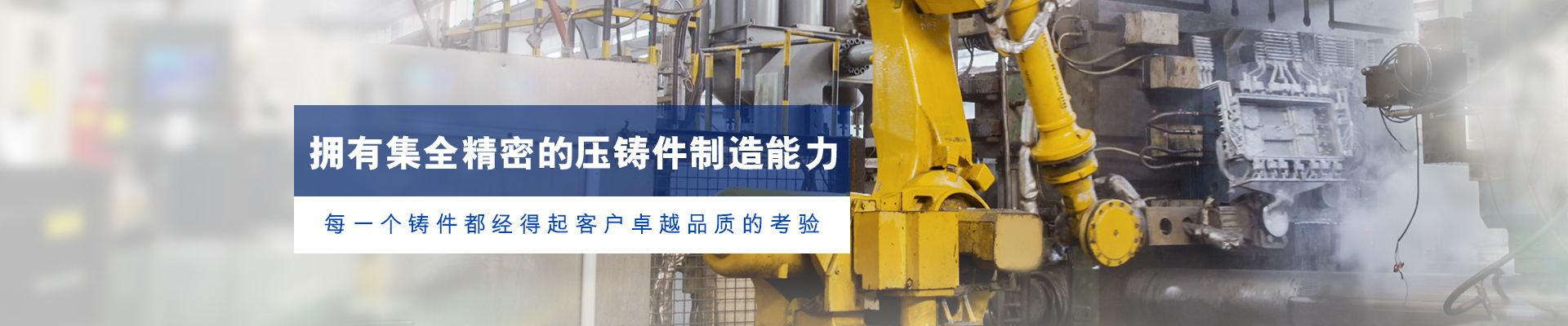 宜安科技-拥有集全精密的压铸件制造能力