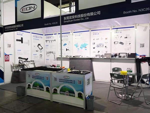 宜安科技-上海 中国国际压铸展览会