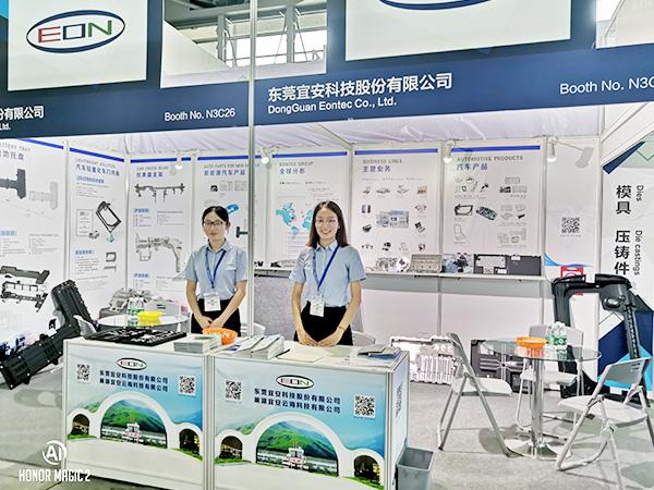 宜安科技-上海 中国国际压铸展览