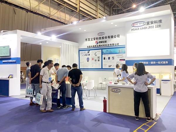 宜安科技-中国智能终端产业博览会