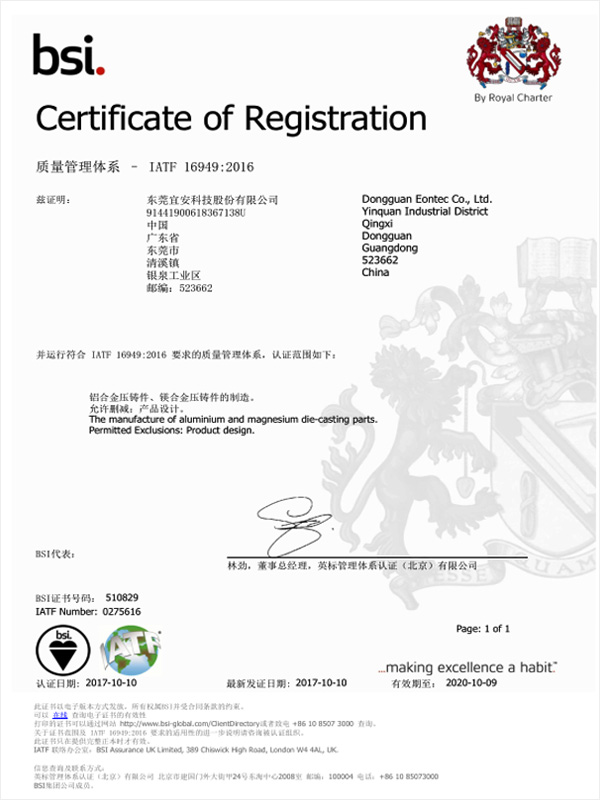 宜安科技-IATF 16949:2016