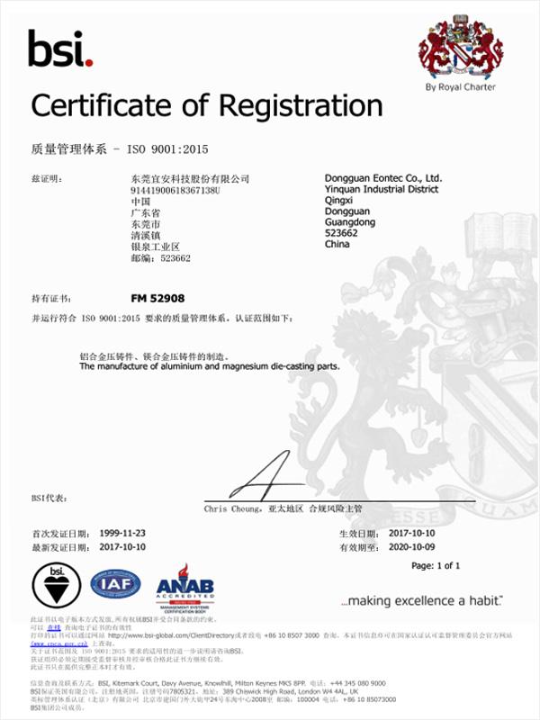 宜安科技-ISO 9001:2015最新证书