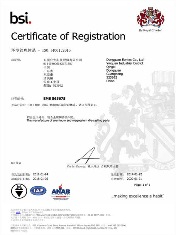宜安科技-ISO 14001:2015