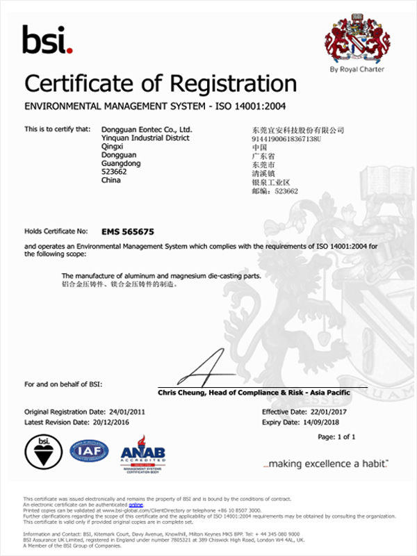 宜安科技-ISO14001:2004